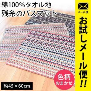 タオル地バスマット 45×60cm 綿100% 残糸バスマット 色柄おまかせ 足ふきマット ゆうメール便|futon