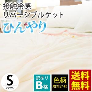 訳あり品 接触冷感ケット シングル リバーシブル 夏 ひんやり クールケット 色柄おまかせ|futon