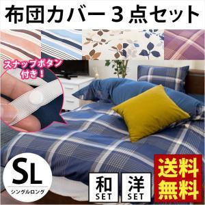 布団カバーセット シングル 3点セット 選べる和式/ベッド用...