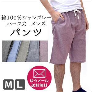パジャマズボンのみ メンズ ハーフ丈パンツ 紳士 下だけパジャマ Mサイズ/Lサイズ ゆうメール便|futon