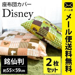 座布団カバー ディズニー かくれんぼミッキー 銘仙判(55×59cm) 2枚組 キャラクター 座ぶと...