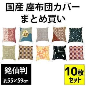 座布団カバー 10枚セット 銘仙判(55×59cm) 綿100% 日本製 業務用
