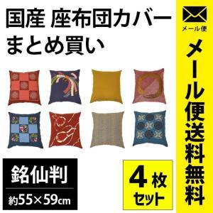 座布団カバー 5枚セット 銘仙判(55×59cm) 綿100% 日本製 業務用 ゆうメール便|futon