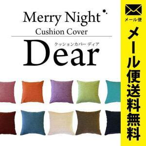 クッションカバー 45×45cm 無地カラー 正方形 スクエア型 Dear ディア ゆうメール便|こだわり安眠館 PayPayモール店