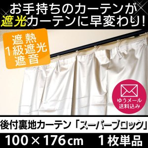 遮光カーテン 遮音 断熱 後付け裏地カーテン 幅100cm×丈176cm 1枚単品 フリーカット ゆうメール便|futon