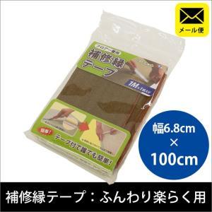 い草ユニット畳「ふんわり楽らく」用 補修 縁テープ 幅6.8cm×100cm メール便 futon