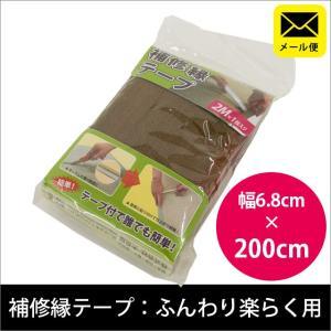 い草ユニット畳「ふんわり楽らく」用 補修 縁テープ 幅6.8cm×200cm メール便 futon