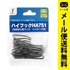 カーテンフック ハイフックHA751 75mmテープ用 8本入り 日本製 メール便|futon