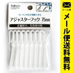 カーテンフック アジャスターフックPL75 75mmテープ用 8本入り 日本製 メール便|futon
