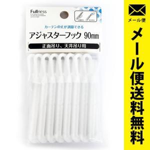 カーテンフック アジャスターフックPL90 90mmテープ用 8本入り 日本製 メール便|futon