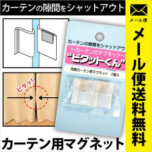 カーテン用マグネット付きクリップ「ピタットくん」♪ 両開きカーテンの耳部分に取り付けて、気になる隙間...