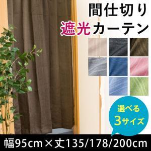 間仕切りカーテン 遮光 幅95cm 丈135cm 丈178cm 丈200cm のれん ブラインド パーティション futon