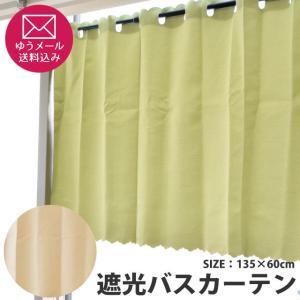 シャワーカーテン 幅135cm×丈60cm 洗える 遮光 撥水 透けない バスカーテン 浴室用カーテン ゆうメール便|futon