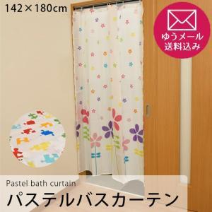 シャワーカーテン 142×180cm 洗える 撥水 リングフック付 バスカーテン 浴室用カーテン ゆうメール便