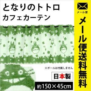 カフェカーテン となりのトトロ パイル地 幅150cm×丈45cm 日本製 スタジオジブリ ゆうメール便|futon