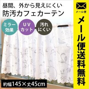 カフェカーテン 幅145×丈45cm 汚れにくい 防汚 UVカット ミラー レースカーテン リーフ柄 シュール ゆうメール便|futon