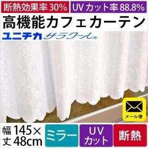 カフェカーテン 幅145×丈48cm 断熱 UVカット ミラー レースカーテン 花柄 コンフォート ゆうメール便|futon