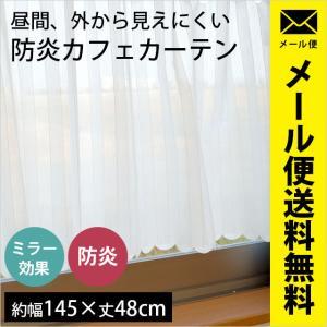 カフェカーテン 幅145×丈48cm 防炎 断熱 UVカット ミラー レースカーテン イース ゆうメール便|futon