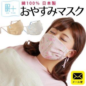 おやすみマスク 眠+ 日本製 綿100% 裏パイル 繰り返し使える 就寝用マスク ゆうメール便