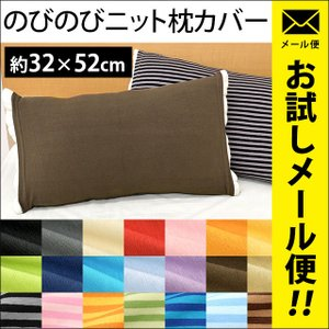 枕カバー 無地/ボーダー柄 筒状のびのびニット枕カバー フリーサイズ ゆうメール便|futon