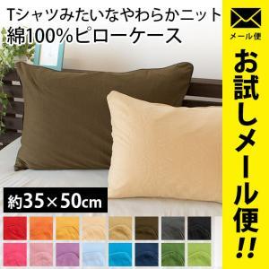 枕カバー 35×50cm 綿100% やわらかニット ピローケース ゆうメール便|futon