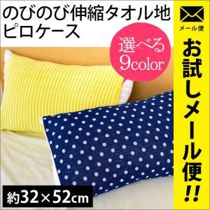 枕カバー タオル地 のびのび筒型ピローケース ストライプ柄/ドット柄 フリーサイズ ゆうメール便|futon