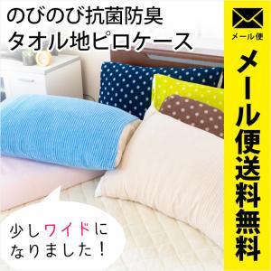 枕カバー タオル地 伸縮 筒状 のびのびピローケース 抗菌 防臭 ワイド ドット柄 ストライプ柄 ゆうメール便|futon
