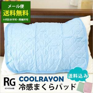 ひんやり枕パッド 43×63cm用 接触冷感 クール 枕カバー ピローパッド ゆうメール便|futon