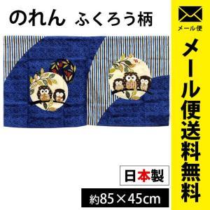 のれん ふくろう柄 日本製 和風 暖簾 85×45cm ショート丈 ゆうメール便|futon