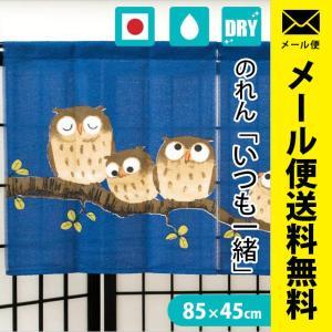 のれん 日本製 速乾 洗える暖簾 ふくろう いつも一緒 ショート丈 85×45cm ゆうメール便|futon