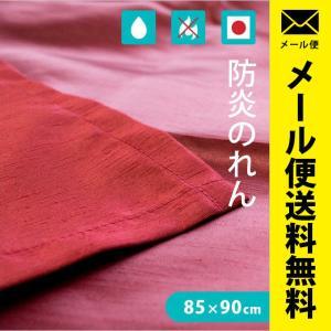 のれん 防炎 日本製 洗える暖簾 無地 85×90cm ゆうメール便|futon
