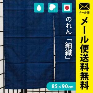 のれん 日本製 綿100% 洗える暖簾 紬織 つむぎ 85×90cm ゆうメール便|futon
