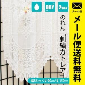 のれん レース 2WAY 速乾 洗える暖簾 刺繍カトレア 85×90cm ゆうメール便|futon