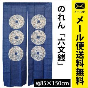 のれん 暖簾 85×150cm 和風 麻混 六文銭 ゆうメール便|futon