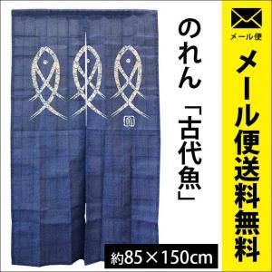 のれん 暖簾 85×150cm 和風 麻混 古代魚 さかな ゆうメール便|futon