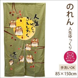 のれん 暖簾 85×150cm 日本製 綿100% 人生ゆっくり 七福ろう ふくろう ゆうメール便|futon