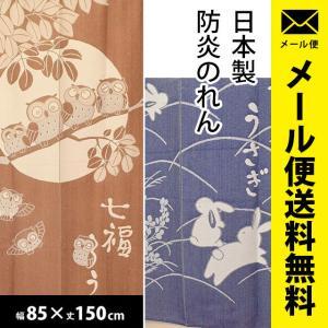 のれん 暖簾 防炎 85×150cm 和風 ふくろう うさぎ 日本製 ゆうメール便|futon