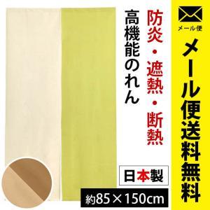 のれん 日本製 暖簾 遮熱・断熱・防炎 85×150cm ツートン シンプル無地 ゆうメール便|futon