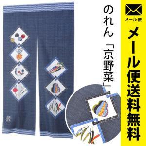和のれん 85×150cm 和柄 洗える暖簾 京野菜 ゆうメール便|futon