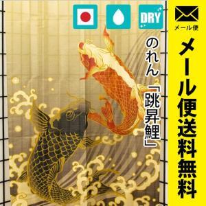 のれん 日本製 洗える暖簾 跳昇鯉 85×150cm ゆうメール便|futon