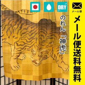 のれん 日本製 洗える暖簾 神虎 トラ 85×150cm ゆうメール便|futon
