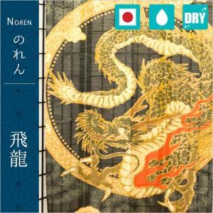 のれん 日本製 洗える暖簾 飛龍 ひりゅう 85×150cm ゆうメール便|futon