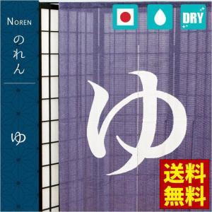 湯のれん 日本製 速乾 洗える暖簾 ゆ 85×150cm ゆうメール便|futon