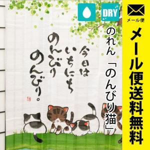 のれん 速乾 洗える暖簾 のんびり猫 ねこ 85×150cm ゆうメール便|futon