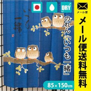 のれん 日本製 速乾 洗える暖簾 ふくろう いつも一緒 85×150cm ゆうメール便|futon