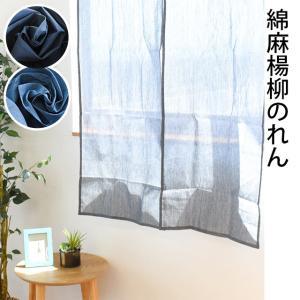 のれん レース 2WAY 速乾 洗える暖簾 刺繍カトレア 85×150cm ゆうメール便|futon