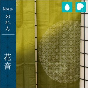 のれん 綿100% 洗える暖簾 花音 85×150cm ゆうメール便|futon