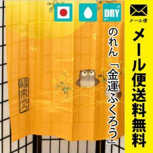 のれん 日本製 速乾 洗える暖簾 金運ふくろう 85×150cm ゆうメール便|futon
