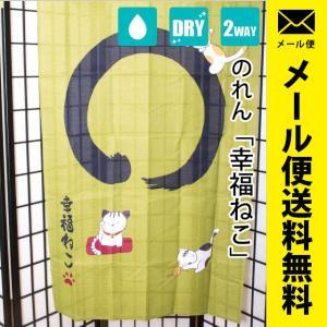 のれん 2WAY 速乾 洗える暖簾 幸福ねこ 猫 85×150cm ゆうメール便|futon