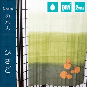 のれん 2WAY 速乾 洗える暖簾 ひさご 瓢 85×150cm ゆうメール便|futon